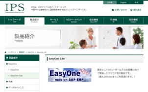 EasyOne Lite runs on SAP ERP