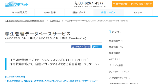 ACCESS ON LINE トップページ