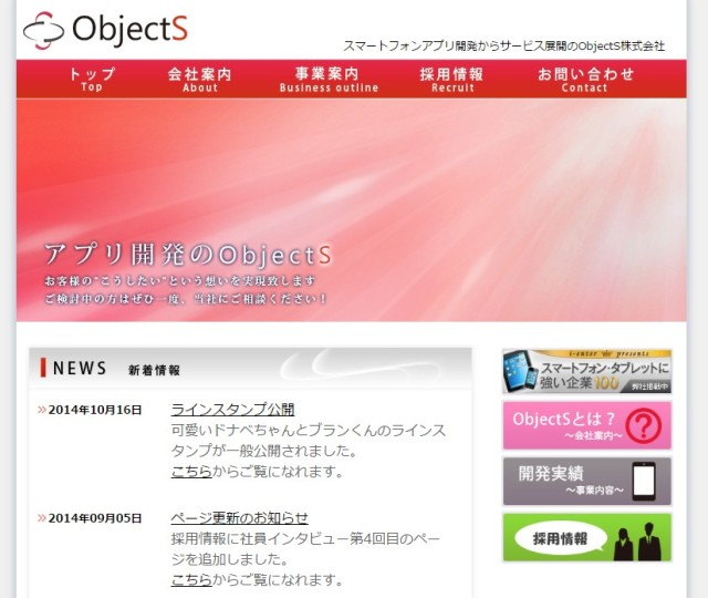 「ObjectS株式会社」の公式サイト