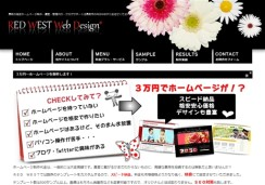 RED WESTのサイト