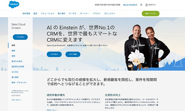 「Sales Cloud Einstein」の公式サイト
