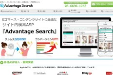 サイト内検索ASP『Advantage Search』