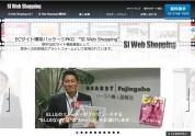 SI Web Shopping 中国版