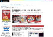 CyberLink DVD Solution Standard パッケージ版