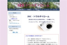 JDC・トウカダイローム