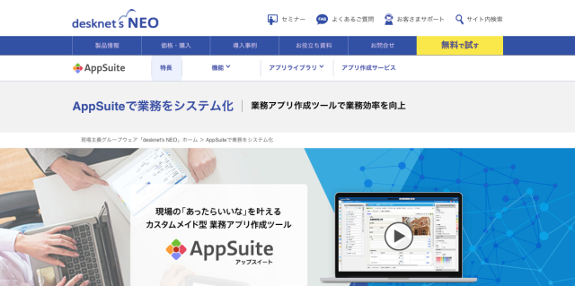 Appsuite トップページ