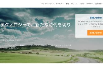 hoya デジタル ソリューションズ 株式 会社 評判