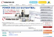 POWER EGG 2.0 Interstage301-400