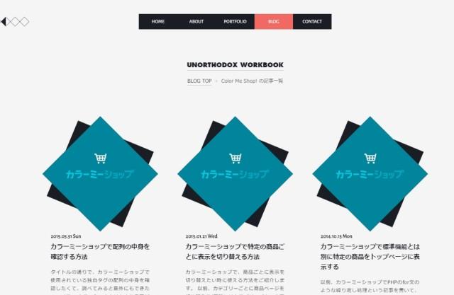 「UNORTHODOX WORKBOOK」の公式サイト
