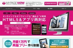 My PAGE View Cloud スタンダード 50GB