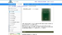 JDL IBEX Enterprise会計