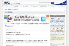 PCA減価償却 V.3 with SQL 5CAL RD Edition 5CAL