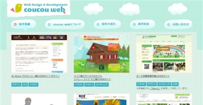coucou web (ククーウェブ)