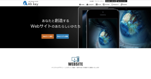 web design studio【Ah key】