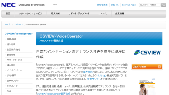「CSVIEW/VoiceOperator」の公式サイト