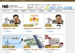 HubStyleのサイト