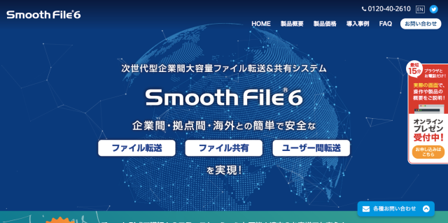 Smooth File 6 トップページ