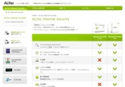 ALYac Internet Security Pro