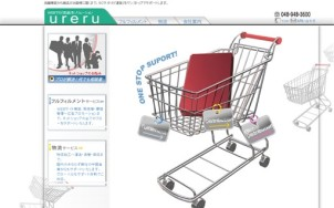 urerulogistics株式会社