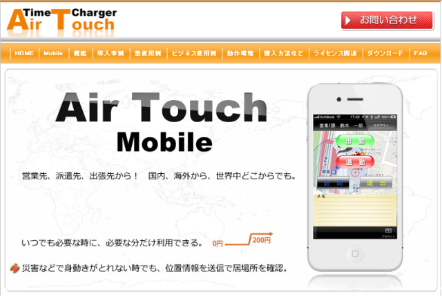 「Air Touch」の公式サイト