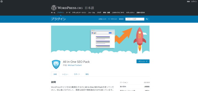 「All in One SEO Pack」の公式サイト