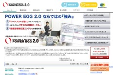 POWER EGG 2.0 Interstage751-1000