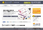 エマージ EC-CUBE+WordPress