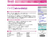 ごふくQwin for ORACLE