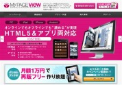 My PAGE View Cloud ベーシック 1000ページ