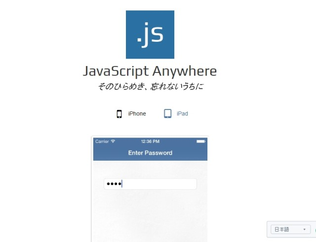「JavaScript Anywhere」の公式サイト