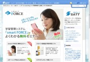 SATT smart FORCE (パッケージ)