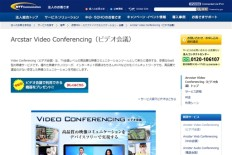 Arcstar Video Conferencing