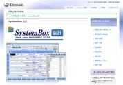 SystemBox 会計
