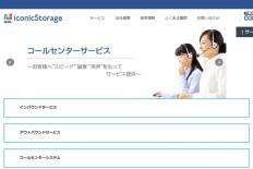 iconicStorage
