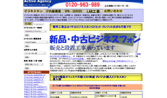 「Active Agency」の公式サイト