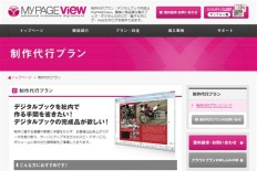 My PAGE View Cloud 制作代行プラン