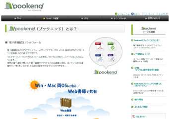 「bookend」の公式サイト