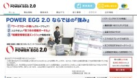 POWER EGG 2.0 Interstage401-500