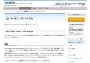 Cisco Unified Contact Center Express(自社構築)
