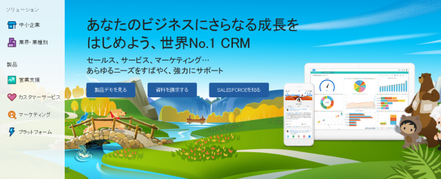 Salesforce sales cloud トップページ