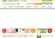 Learning Square 新橋:セミナールーム 4-AB
