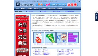 「CubeQuery」の公式サイト