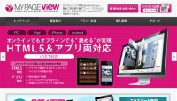 My PAGE View Cloud ライト 300ページ