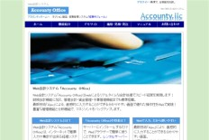 Accounty Office クラウド