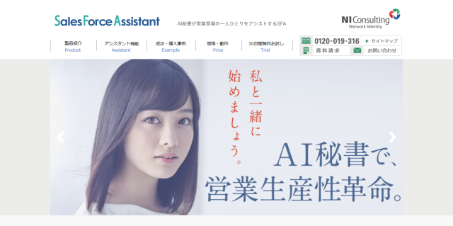Salesforce Assistant トップページ