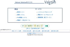 ValcomSolution
