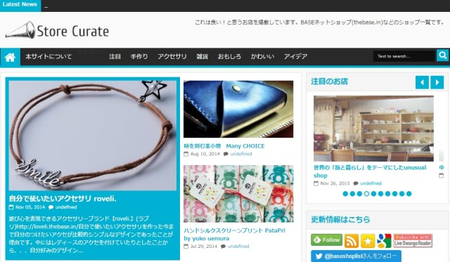 「Store Curate」の公式サイト