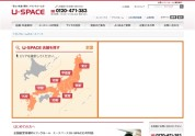 U-SPACE 土浦中村南店