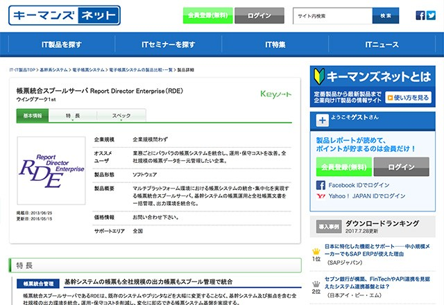 「Report Director Enterprise」の紹介ページ