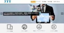 Just information technology株式会社のサイト